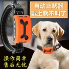 防止狗叫自動止吠器狗狗電擊項圈訓狗大型小型犬寵物防叫擾民神器 快速出貨