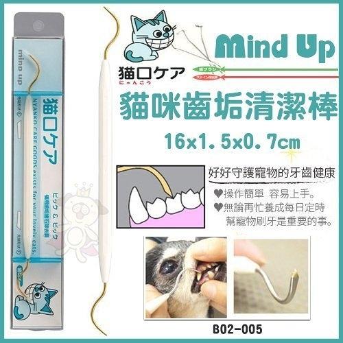 *WANG*日本Mind Up《貓咪齒垢清潔棒》必備入門款 去除垢工具【B02-005】