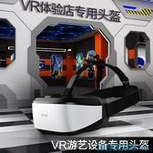 VR眼鏡 大朋E3C 虛擬現實VRVR遊戲頭盔家庭室內3d電影支持steam平臺MKS 快速出貨