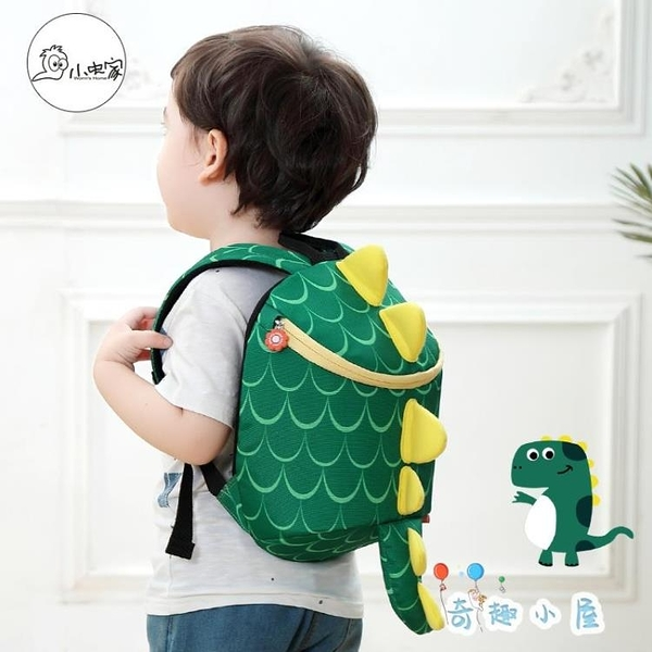 兒童書包男孩韓版防走失背包女可愛恐龍【奇趣小屋】