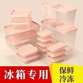 冰箱收納盒專用保鮮盒子塑料廚房家用密封罐水果食品食物雜糧冷凍 【優樂美】
