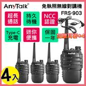 AnyTalk FRS-903 免執照無線對講機 ◤4入 送耳麥 免座充可USB充電◢  可客製妨擾碼 Type-C 餐廳愛用款