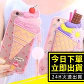 24hr   可愛冰淇淋粉嫩色手機殼軟殼保護套日韓iphone6 6s 7 plus 防摔【無附掛繩】