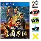 ★御玩家★預購附特典 PS4 三國志 14 中文版 1/16發售