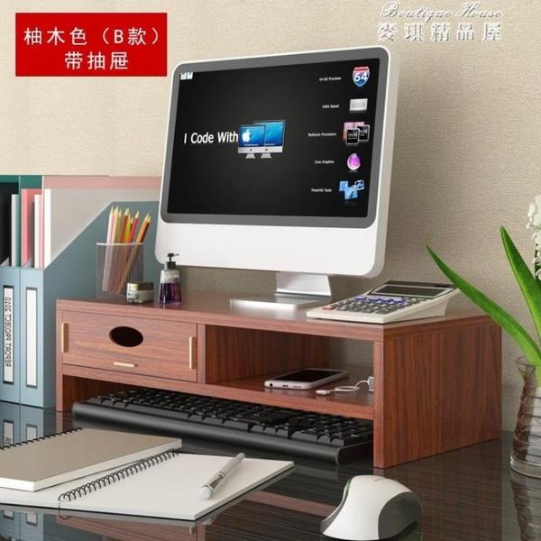 電腦螢幕架電腦抽屜增高架帶收納墊高螢幕底座辦公室桌面臺式顯示器置物架子YYP 麥琪精品屋