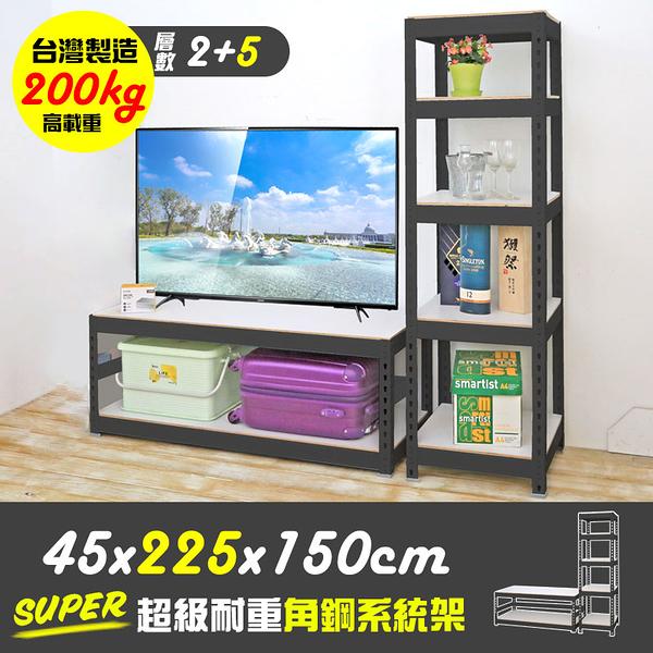 【居家cheaper】霧面黑 45X225X150CM 超級耐重角鋼系統TV櫃 5+2層/角鋼架/電視櫃/系統櫃/系統架