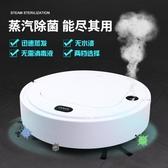 掃地機器人智慧 消毒殺菌掃地機 家用自動清潔機吸塵器加濕器禮品YYJ 伊莎gz