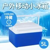 保溫箱華盛戶外手提小號保溫箱家用食品冷藏箱保速食運輸冷鮮箱便攜冰桶 YJT【創時代3C館】