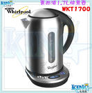 【惠而浦Whirlpool】1.7L智慧溫控快煮壺 WKT1700 電熱水壺 電茶壺
