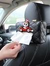 創意車載紙巾盒套卡通座椅車掛式車內抽紙巾扶手箱多功能車用裝飾