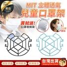現貨! 專利設計 MIT台灣製 立體口罩架 兒童款 2入裝 贈收納袋 透氣口罩支架 口罩支撐架 #捕夢網