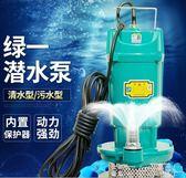 抽水機 潛水泵220V家用自吸高揚程抽水泵農用排污泵灌溉污水泵抽水機  DF-可卡衣櫃