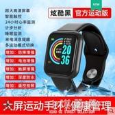 智慧手環運動手錶計步器電子防水情侶男女學生多功能5『小淇嚴選』