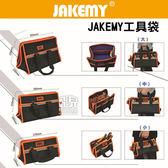 【妃凡】JAKEMY工具袋 中JM-B02 工具箱包 工具包 維修包 水電 工具箱 五金 219