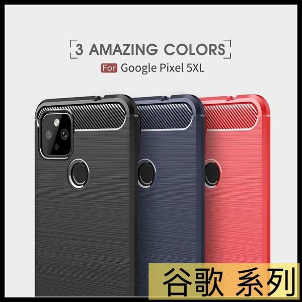 【萌萌噠】谷歌 Google Pixel 5 類金屬碳纖維拉絲紋 軟硬組合款 全包防摔 矽膠軟殼 手機殼 手機套