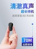 錄音筆小型專業高清降噪超長待機遠程控制大容量便攜式隨身錄音器YYS 時尚教主