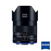 蔡司 Zeiss Loxia 21mm F2.8 Sony E 手動 對焦鏡頭 正成公司貨
