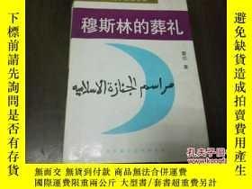 二手書博民逛書店罕見《穆斯林的葬禮》1998年24印Y203467 霍達 北京十