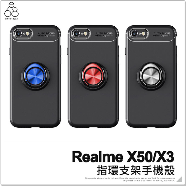 Realme X50 X3 指環支架手機殼 磁吸 軟殼 多功能 保護套 全包覆 防摔殼 支架 手機套 保護殼
