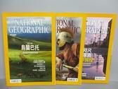 【書寶二手書T1/雜誌期刊_QNM】國家地理雜誌_130~132期間_共3本合售_烏蘭巴托