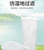 魚缸過濾袋毛毯生化棉過濾材料水族箱過濾毯干濕分離過濾 【快速出貨】