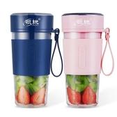 網紅便攜式榨汁機USB迷你果汁機小型原汁機家用水果電動攪拌杯 黛雅
