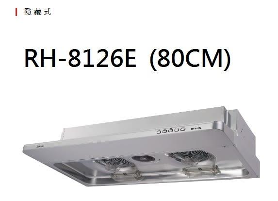 【歐雅系統家具】林內 Rinnai 隱藏式排油煙機 RH-8126E(80CM)