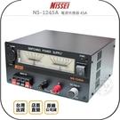 《飛翔無線3C》NISSEI NS-1245A 電源供應器 45A◉公司貨◉基地台家電◉110V/220V轉13.8V