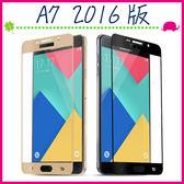 三星 Galaxy 2016版 A7(6) A5(6) 滿版9H鋼化玻璃膜 螢幕保護貼 全屏鋼化膜 全覆蓋保護貼 防爆 (正面)
