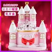 乳牙盒-乳牙紀念盒女孩創意可愛寶寶胎發收藏保存盒子兒童掉換牙齒收納盒 多麗絲