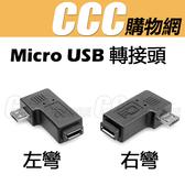 Micro USB 轉 MicroUSB 彎頭轉接頭 左彎 右彎