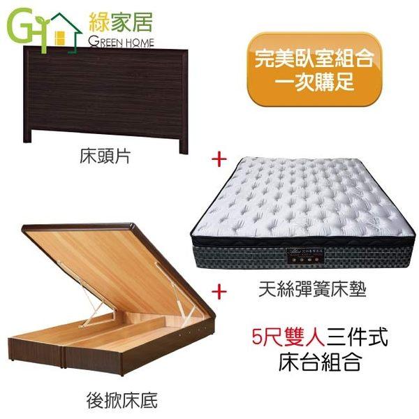 【綠家居】亞凱 5尺雙人掀式床台組合(床頭片+後掀床底+艾柏 抗菌天絲彈簧床墊+五色)