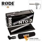 【缺貨】RODE NTG3 指向性麥克風/槍型麥克風 電容式 NTG-3 台灣總代理公司貨保固 (銀色)