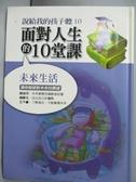 【書寶二手書T5/親子_KGK】面對人生的10堂課-未來生活_許玉敏等