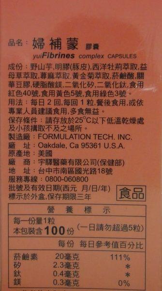婦補蒙膠囊--美國進口(100粒)~2盒有優惠