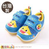 男童鞋 台灣製碰碰狐授權正版閃燈運動鞋 魔法Baby