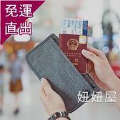 雙面特工護照包 商務出國旅行多功能證件機票收納夾保護套 【快速出貨】