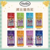 WellBe威比[貓肉泥,8種口味,15g*4入] 產地:泰國 效期:2020/06