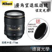 分期零利率 NIKON  AF-S 24-120mm F4 G ED VR 小三元旅遊鏡  買再送Marumi 偏光鏡 總代理國祥公司貨