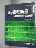【書寶二手書T9/財經企管_GHH】結構型商品:重點整理及試題解析_台灣金融研訓院
