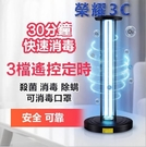 臺灣24小時出貨110V遙控定時消毒燈UVC紫外線殺菌消毒燈帶臭氧除滅菌燈36W【防疫用品】