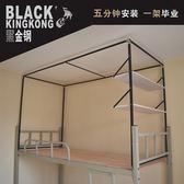 學生寢室宿舍神器上下鋪單人床蚊帳床簾支架遮光布床幔精鐵桿架子ATF 格蘭小舖