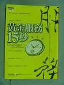 【書寶二手書T5/行銷_GAN】黃金服務15秒_凱瑟琳‧迪佛利