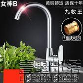 廚房水龍頭冷熱廚房龍頭全銅洗菜盆水龍頭洗衣池水龍頭萬向