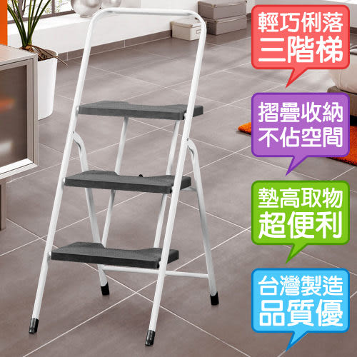 《真心良品》黑武士便利可收折三階梯椅(