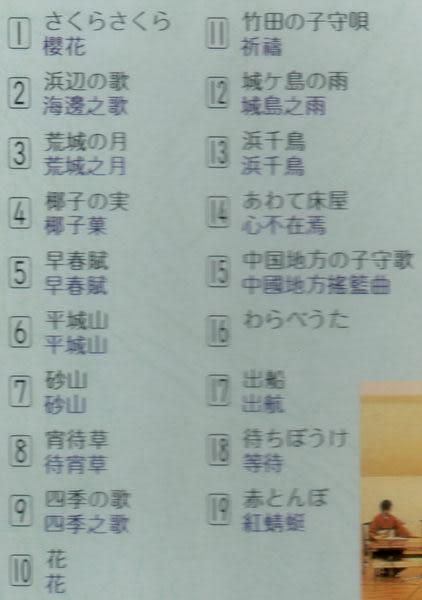 東洋輕音樂 3 琴 CD (音樂影片購)