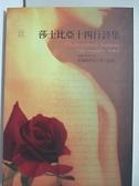 【書寶二手書T3/文學_H41】莎士比亞十四行詩集(英漢對照)_William Shakespeare