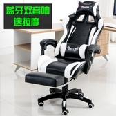 電腦椅家用辦公椅遊戲電競椅可躺椅子競技賽車椅電腦椅家用辦公椅可躺升 潮流衣舍