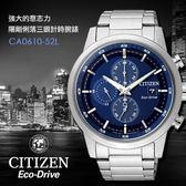 【公司貨2年保固】CITIZEN CA0610-52L 光動能男錶