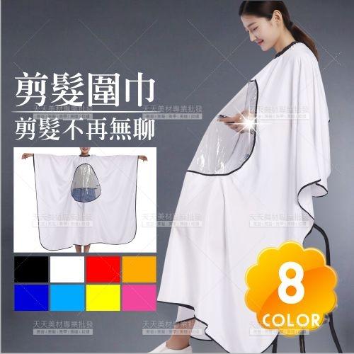 可玩手機專用透明剪髮圍巾(中間圓弧型透明設計)-單件[55357]